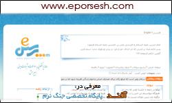 معرفی سایت eporsesh.com  سایتی قوی در زمینه پاسخگویی به سوالات و شبهات به خصوص شبهات و پرسش های دینی