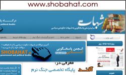وب سایت shobhat.com یکی از فعالترین وب سایت های پاسخگویی به شبهات در اینترنت