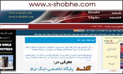 معرفی وب سایتهای پاسخگویی به شبهات